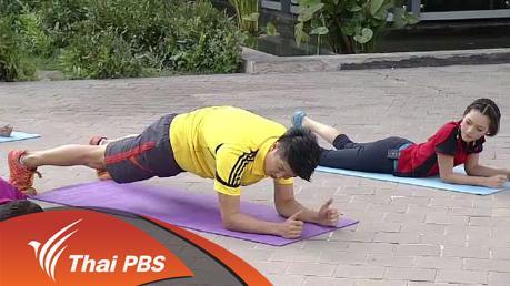 ข.ขยับ - ออกกำลังกายท่า plank ลดเอว