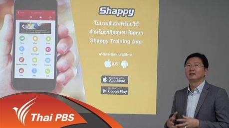 ชั่วโมงทำกิน - Social Biz : แอปพลิเคชันพร้อมใช้เพื่อธุรกิจฝึกอบรมและสัมมนา