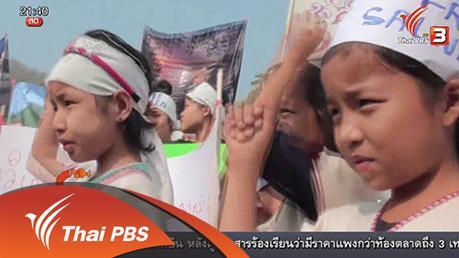 ที่นี่ Thai PBS - เสียงคนกะเหรี่ยงปกป้องลำน้ำ