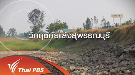 รู้สู้ภัยพิบัติ - วิกฤตภัยแล้งสุพรรณบุรี