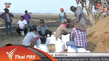 สถานีประชาชน - นกอาสาสู้ภัยแล้ง : บ้านหนองกระโดนมน จ.สุพรรณบุรี (วันที่ 4)