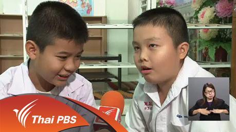 """เปิดบ้าน Thai PBS - ต่อยอดการอ่าน จากรายการ """"ท้าให้อ่าน"""""""