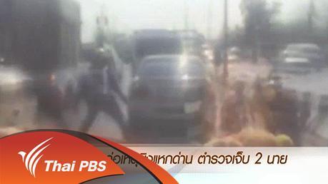 ข่าวค่ำ มิติใหม่ทั่วไทย - ประเด็นข่าว (21 มี.ค. 59)