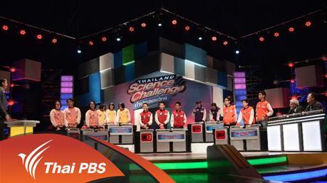 Thailand Science Challenge ท้าประลองวิทย์ Season 2 - รอบชิงชนะเลิศ