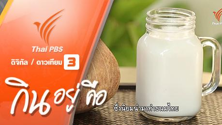 กินอยู่...คือ - กินอยู่...คือ : วิธีทำน้ำมันขี้โล้ น้ำมันจากมะพร้าว ใช้สำหรับทำขนม