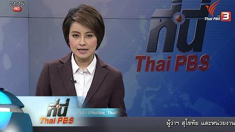 ที่นี่ Thai PBS - ประเด็นข่าว (21 มี.ค. 59)