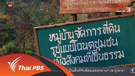 ที่นี่ Thai PBS - นักข่าวพลเมือง : แนวทางการจัดสรรที่ดินแปลงรวม