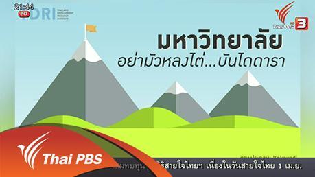คิดยกกำลัง 2 กับ COMMENTATORS - มหาวิทยาลัยไทย ต้องไต่อันดับโลกหรือไม่