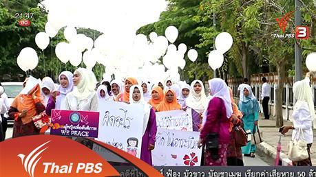 ที่นี่ Thai PBS - นักข่าวพลเมือง : ขอพื้นที่สาธารณะปลอดภัย ชายแดนใต้