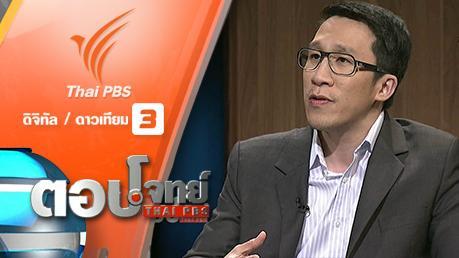 """ตอบโจทย์ ไทยพีบีเอส - ตัดโอกาส 4G """"คนไทย"""" ...? """"แจส โมบาย"""" เบี้ยวเงิน """"กสทช."""""""