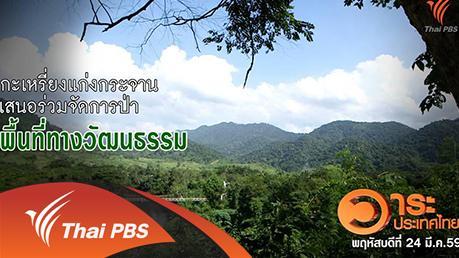 วาระประเทศไทย - กระเหรี่ยงแก่งกระจานเสนอร่วมจัดการป่าพื้นที่ทางวัฒนธรรม