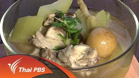 หม้อข้าวหม้อแกง - ไก่ต้มฟักมะนาวดอง