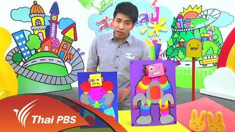 สอนศิลป์ - หุ่นยนต์กระดาษสีสวย