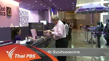 ชั่วโมงทำกิน - Social Biz : แนวทางประยุกต์ใช้ บิ๊กดาต้าของธนาคาร