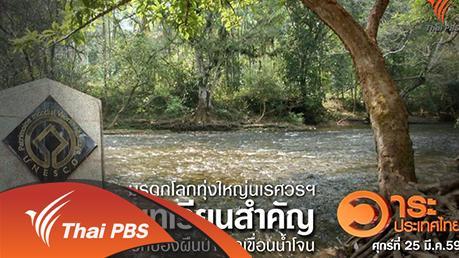 วาระประเทศไทย - มรดกโลกทุ่งใหญ่นเรศวรฯ บทเรียนสำคัญปกป้องผืนป่าจากเขื่อนน้ำโจน