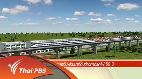 ข่าวค่ำ มิติใหม่ทั่วไทย - ประเด็นข่าว (25 มี.ค. 59)