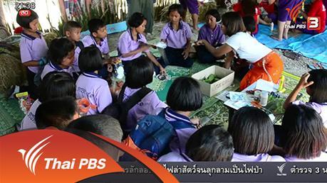 ที่นี่ Thai PBS - นักข่าวพลเมือง : งานสืบชะตาแม่น้ำคลองยัน จ.สุราษฏร์ธานี