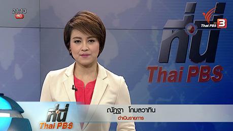 ที่นี่ Thai PBS - ประเด็นข่าว (25 มี.ค. 59)