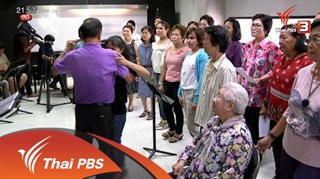 ที่นี่ Thai PBS - social talk : อายุ ไม่ใช่อุปสรรค ผู้สูงวัยร้องเพลงประสานเสียง