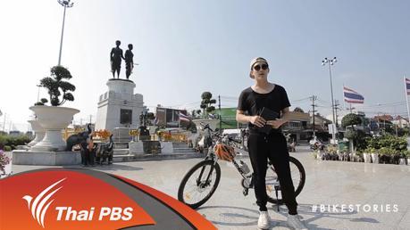 Bike Stories - เส้นทางตามรอยอดีตล้ำค่า จากยุคเก่าสู่ยุคใหม่