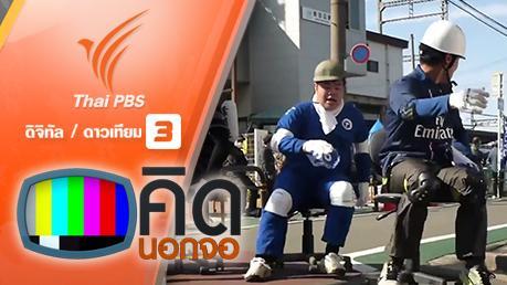 คิดนอกจอ - คิดนอกจอ : แข่งขันวิ่งเก้าอี้ทำงานในญี่ปุ่น