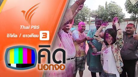 คิดนอกจอ - คิดนอกจอ : Holi Festival สงกรานต์อินเดียสาดสีเชื่อมไมตรี