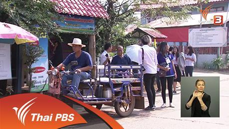 เปิดบ้าน Thai PBS - ความร่วมมือพัฒนานักสื่อสารภาคประชาชน  ตอน 2