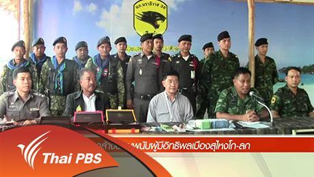 ข่าวค่ำ มิติใหม่ทั่วไทย - ประเด็นข่าว (27 มี.ค. 59)