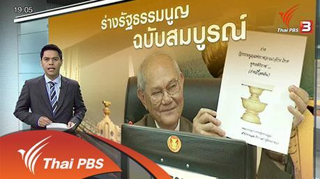 ข่าวค่ำ มิติใหม่ทั่วไทย - ประเด็นข่าว (28 มี.ค. 59)