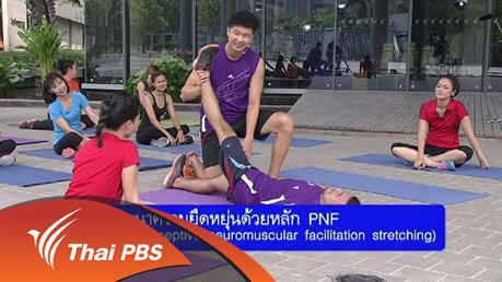 ข.ขยับ - พัฒนาความยืดหยุ่นด้วยหลัก PNF (Proprioceptive neuromuscular facilitation stretching)