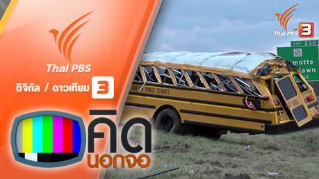 คิดนอกจอ - คิดนอกจอ  : รถบัสรับส่งนักเรียนประสบอุบัติเหตุ