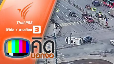 คิดนอกจอ - คิดนอกจอ  : รถฉุกเฉินประสบอุบัติเหตุกลางสี่แยก