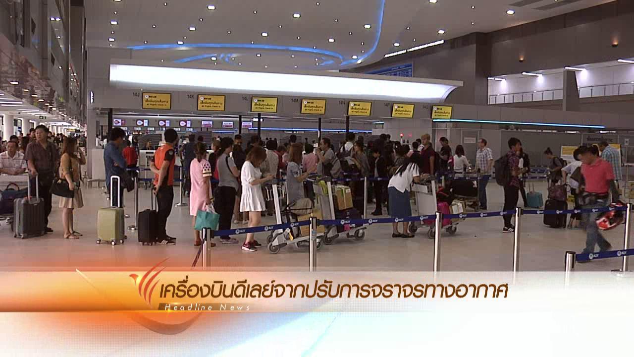 ข่าวค่ำ มิติใหม่ทั่วไทย - ประเด็นข่าว (31 มี.ค. 59)