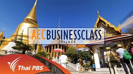 AEC Business Class  รู้ทันเออีซี - เหลียวหลังแลหน้าเมียนมาและไทย