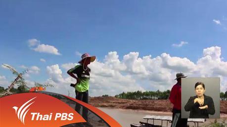 เปิดบ้าน Thai PBS - ความร่วมมือพัฒนานักสื่อสารภาคประชาชน ตอน 5