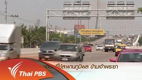 ข่าวค่ำ มิติใหม่ทั่วไทย - ประเด็นข่าว (1 เม.ย. 59)