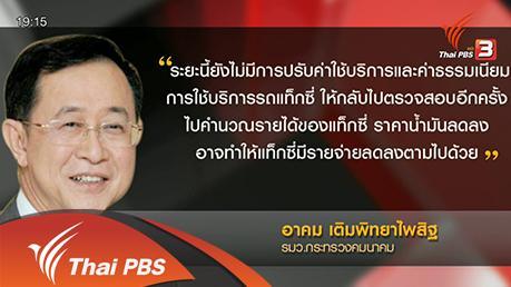 ข่าวค่ำ มิติใหม่ทั่วไทย - ประเด็นข่าว (30 มี.ค. 59)
