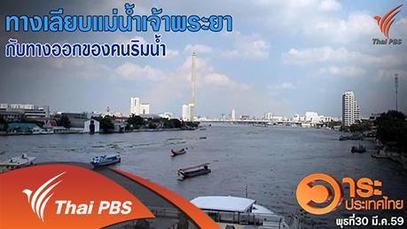 วาระประเทศไทย - ทางเลียบแม่น้ำเจ้าพระยา กับทางออกของคนริมน้ำ