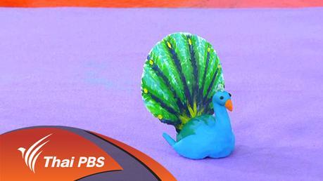 สอนศิลป์ - นกยูงเปลือกหอย
