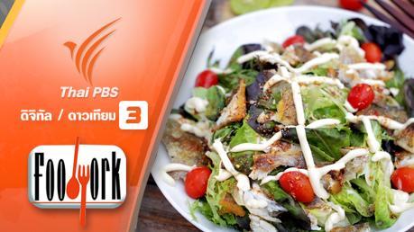 Foodwork - ปลาสลิด