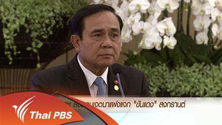 ข่าวค่ำ มิติใหม่ทั่วไทย - ประเด็นข่าว (3 เม.ย. 59)