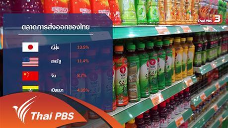 AEC Business Class  รู้ทันเออีซี - เส้นทางสินค้าอุปโภคบริโภคไทย