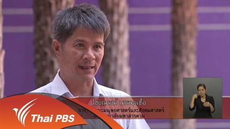 เปิดบ้าน Thai PBS - นักข่าวพลเมืองกับการสื่อสารเพื่อพัฒนาชุมชน