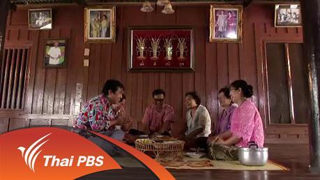 บรรเลงครัวทั่วไทย - จ.ราชบุรี