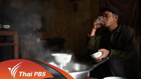 Spirit of Asia - หมู่บ้านลับแลของชาวจ้วง