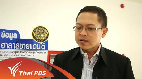 """วาระประเทศไทย - แนวทางการพัฒนา """"ฮาลาลไทย"""""""