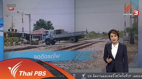 ที่นี่ Thai PBS - ประเด็นข่าว (4 เม.ย. 59)