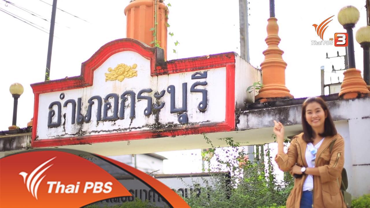 เที่ยวไทยไม่ตกยุค - กระบุรี..กาแฟรสละมุน...กลางขุนเขา