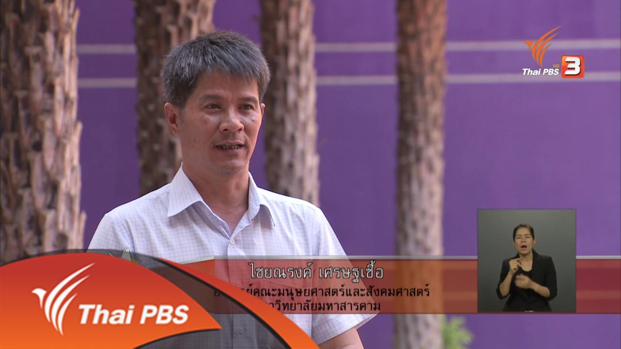 เปิดบ้าน Thai PBS - มุมมองการนำเสนอเรื่องภัยแล้งในพื้นที่ภาคอีสาน