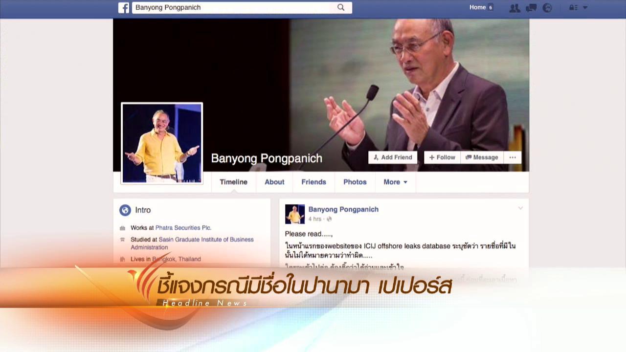 ข่าวค่ำ มิติใหม่ทั่วไทย - ประเด็นข่าว (6 เม.ย. 59)
